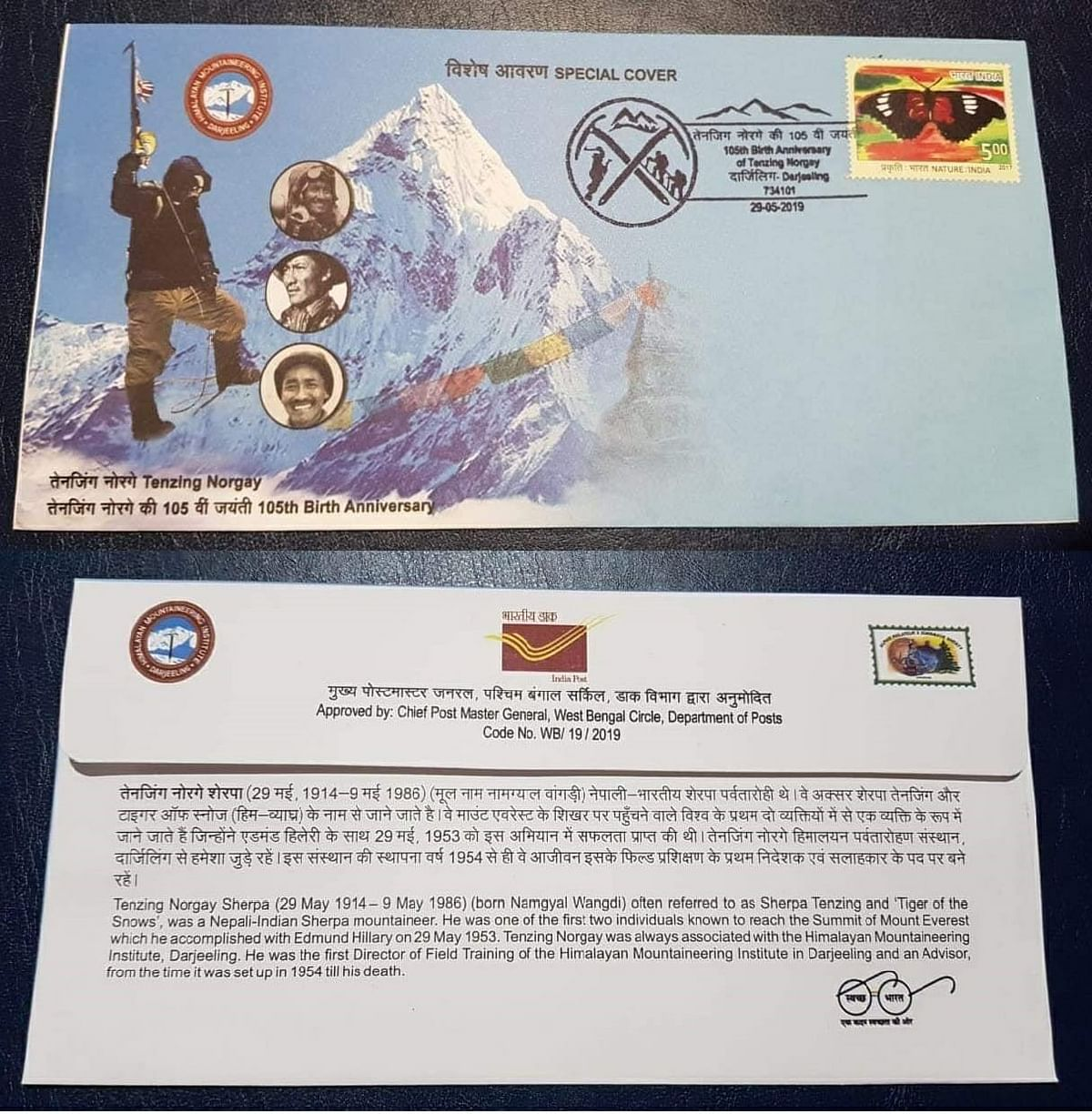 A first day cover of Tenzing Norgay with a special cancellation was launched to mark the day by the Indian Postal Department and the Alpine Philatelic and Numismatic Society, Darjeeling