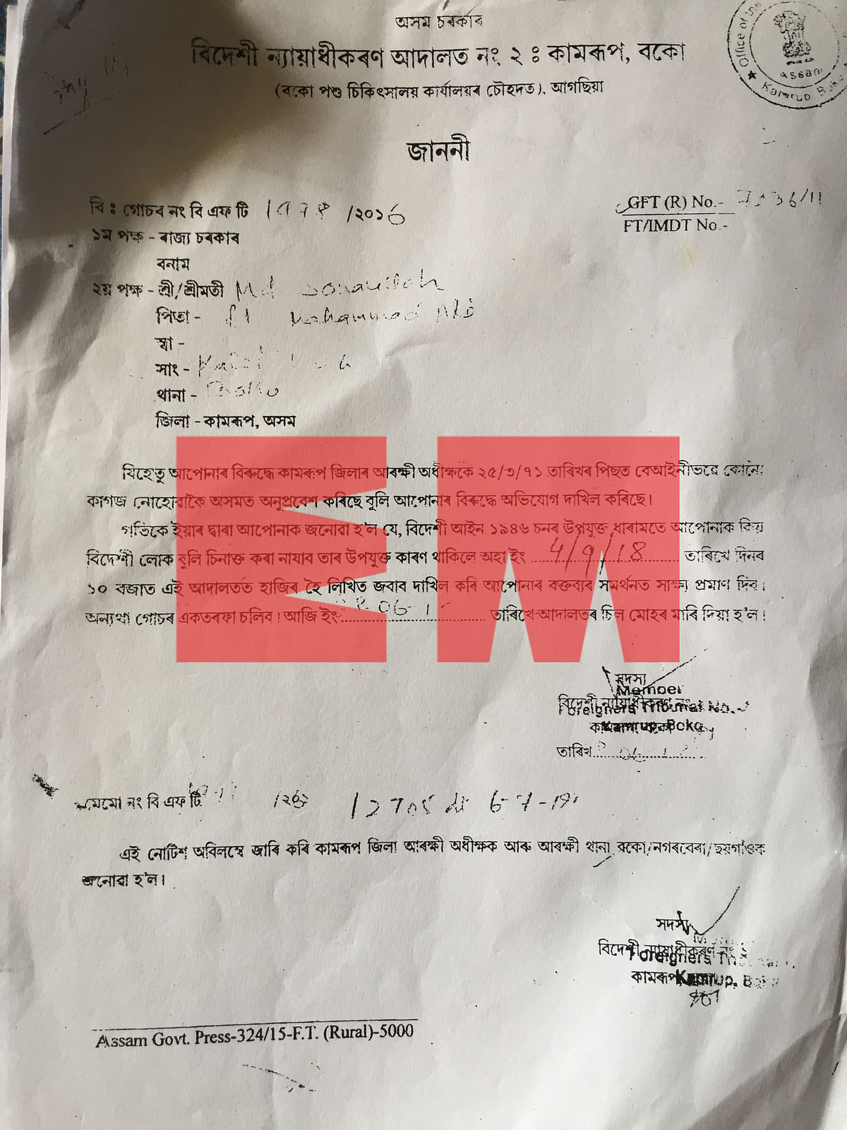 A copy of the notice served to Army veteran Mohammed Sanaullah by the Foreigners' Tribunal in Boko, Kamrup (rural) district