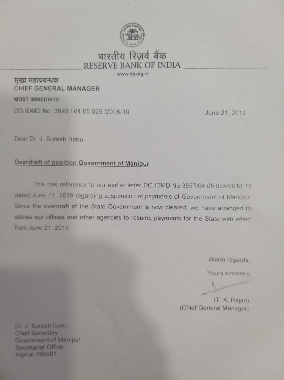 RBI's official circular lifting the ban imposed on financial transactions by the Manipur government