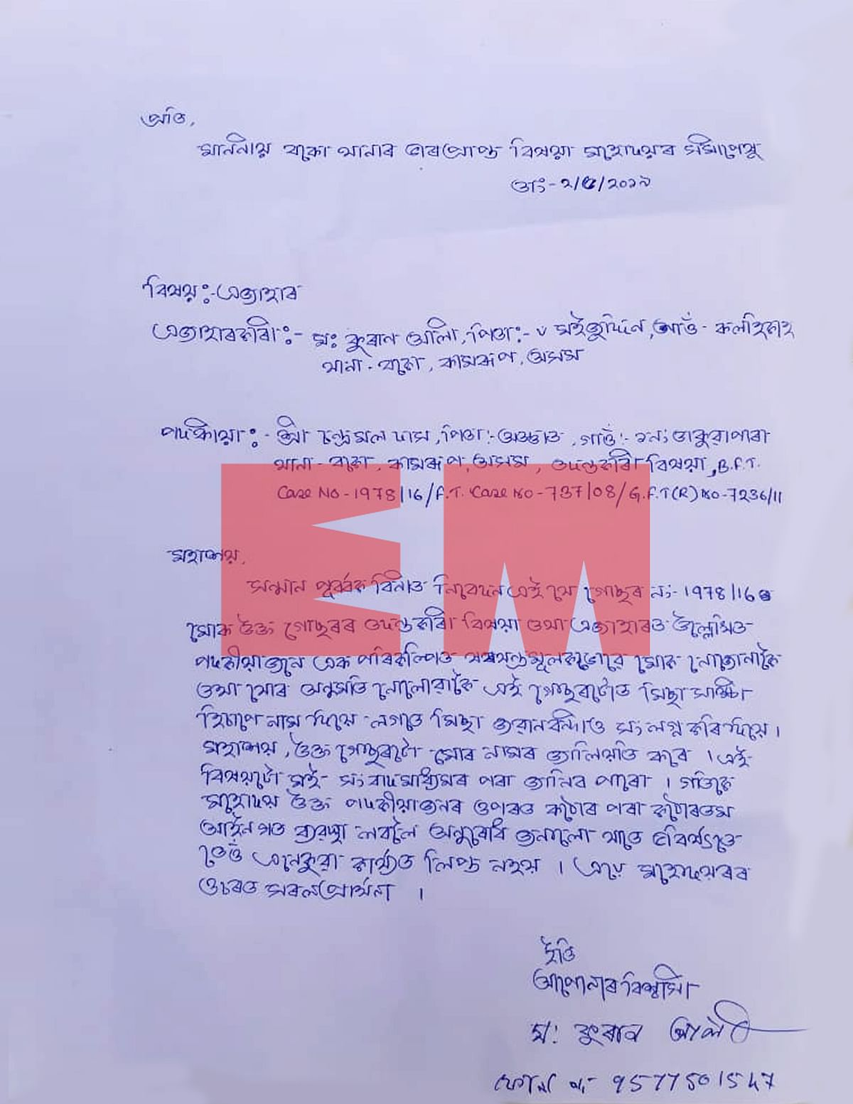 The FIR filed by Md Kuran Ali against the then SI of border police, Chandramal Das