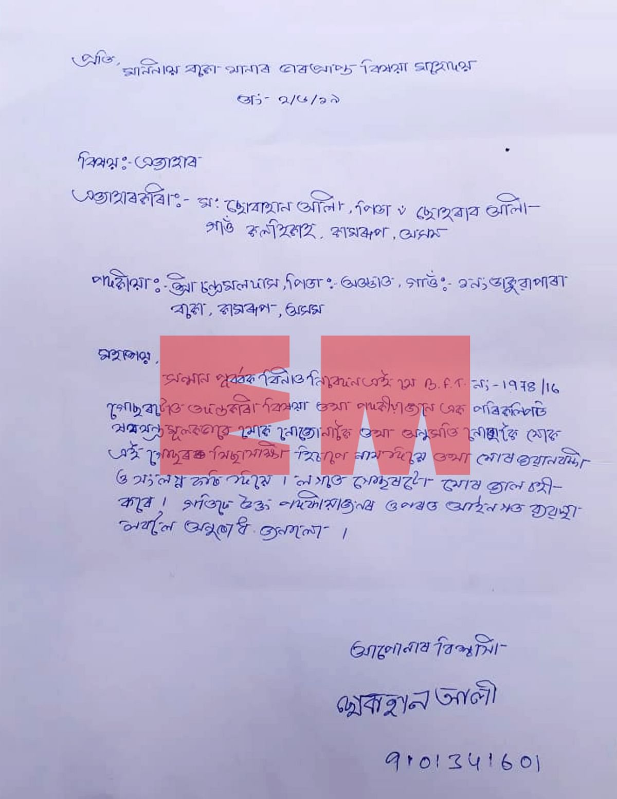 FIR filed by Sobahan Ali against against the then SI of border police, Chandramal Das