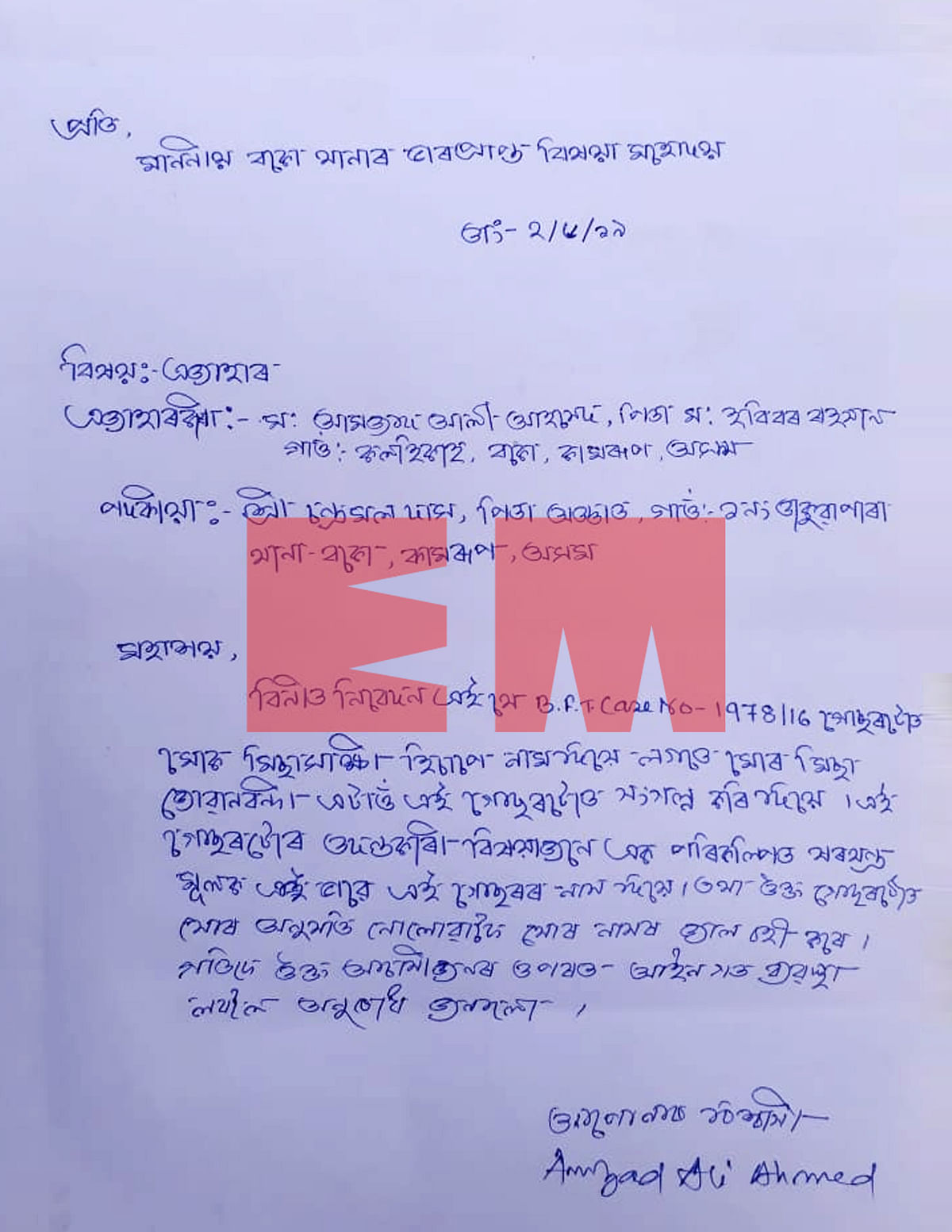 The FIR filed by Amzad Ali Ahmed against the then SI of border police Chandramal Das