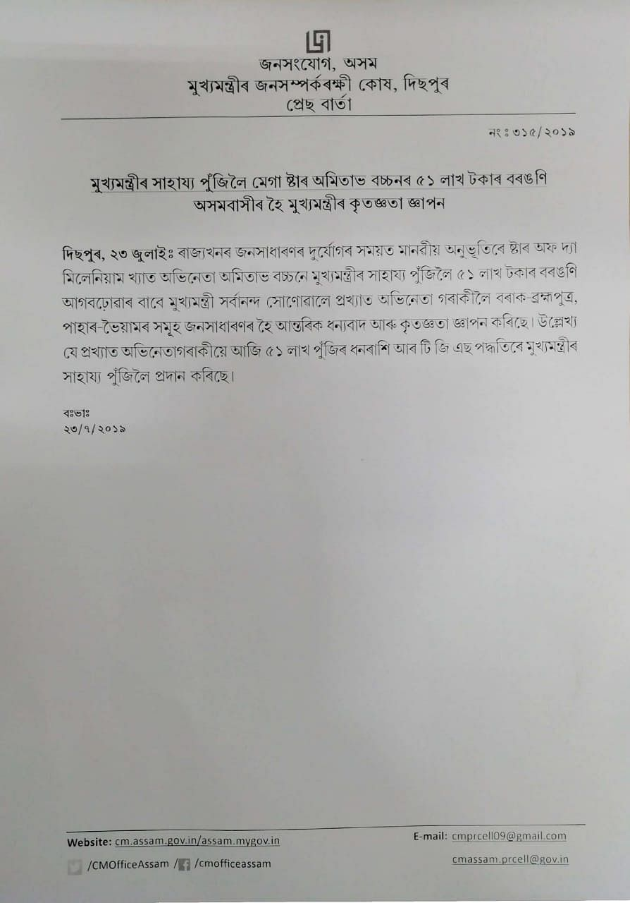 A copy of statement release by Chief Minister's office in Assam on Tuesday