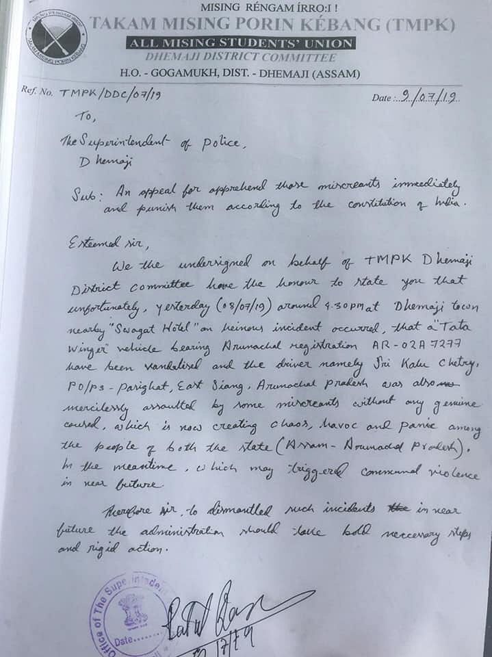 The complaint letter (page 1) written by the Takam Mising Porin Kebang (TMPK) to the Dhemaji police in Assam