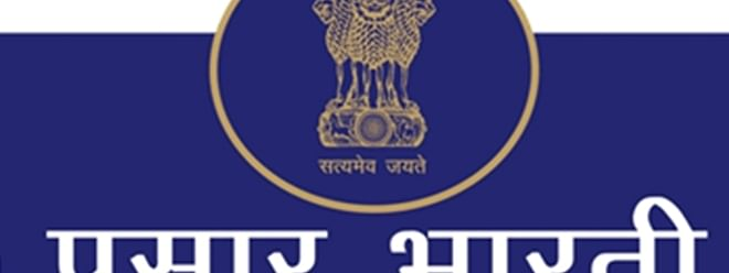 Prasar Bharati Vacancies