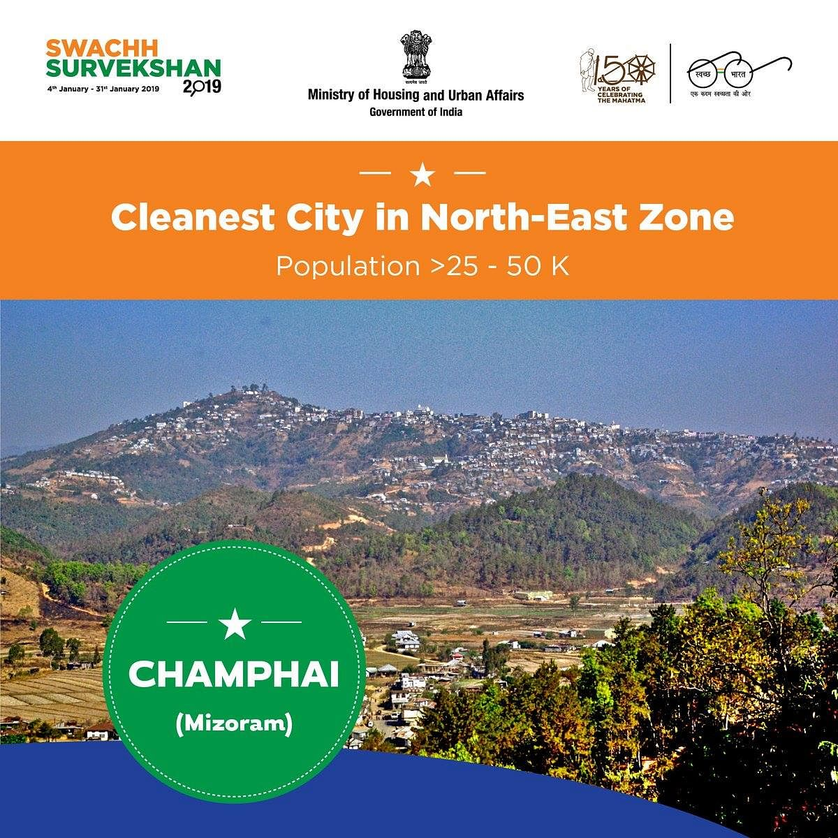In January this year, Champhai was chosen as the 'cleanest city in the Northeast Zone'