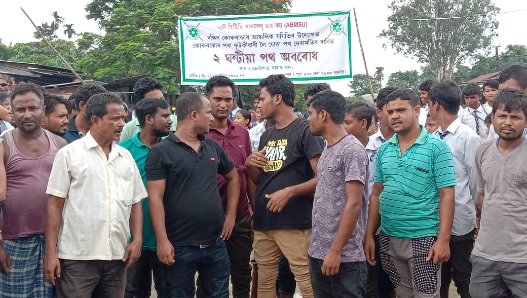 ABMSU members protesting at Bhotgaon area in Kokrajhar district