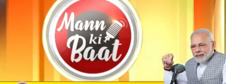 PM Narendra Modi talked about the beauty of Northeast in his monthly live broadcast of <i>Mann Ki Baat </i>on Sunday