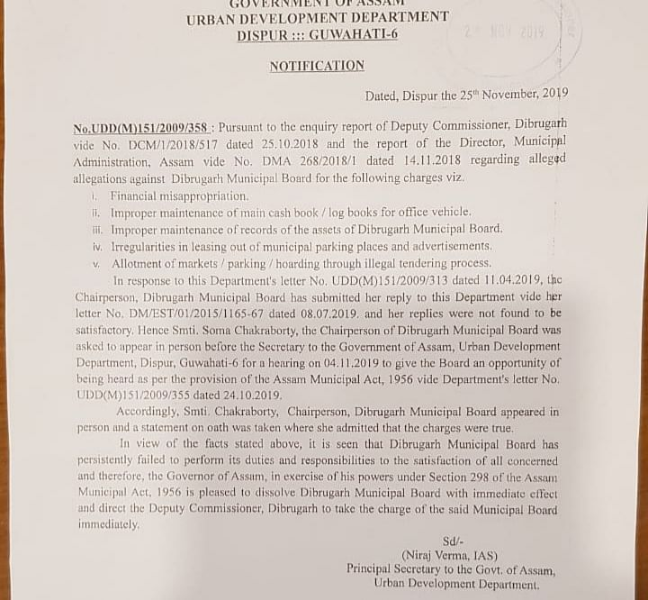 A copy of the notification issued by the principal secretary to the government of Assam, urban development department