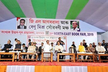 Assam governor Jagdish Mukhi, chief minister Sarbananda Sonowal and education minister Siddhartha Bhattacharya were among the dignitaries present at the inaugural ceremony of the book fair