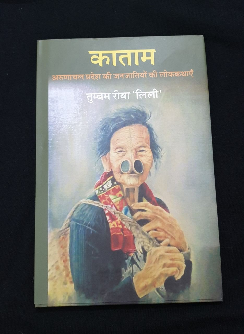 The book cover of 'Katam'