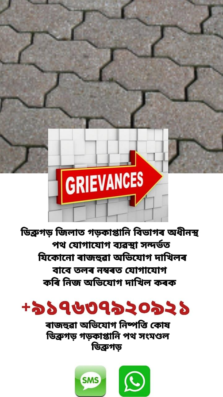Residents can register their grievances by sending a message on WhatsApp with details to 763792092