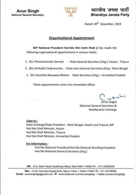 Copy of letter issued by BJP national general secretary