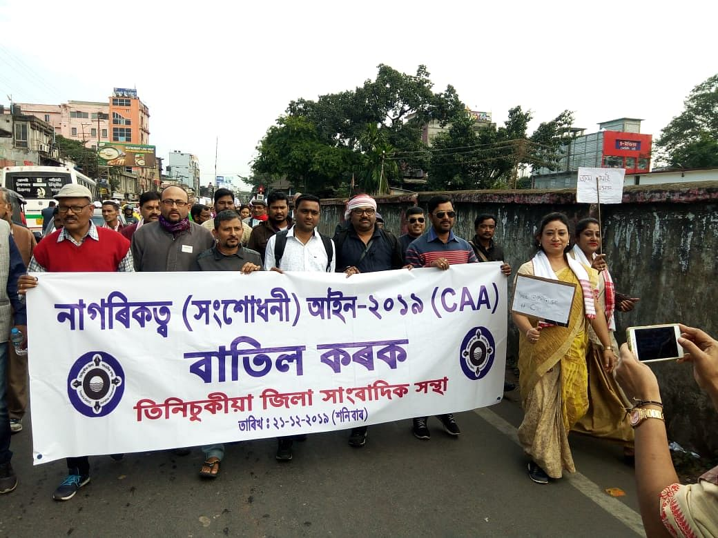 A rally taken out by Tinsukia District Journalists' Association on Saturday