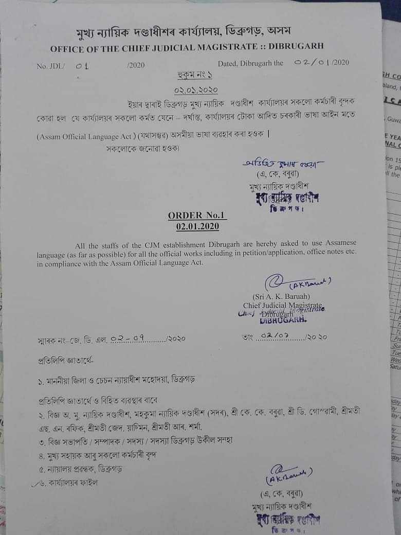 CJM Abhijeet Kumar Baruah has passed an order to implement Assamese language in all official works