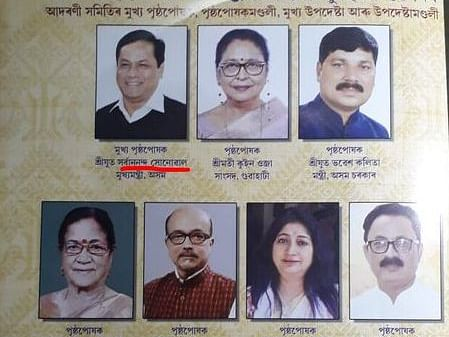 Misspells in annual magazine put Asom Sahitya Sabha into tizzy