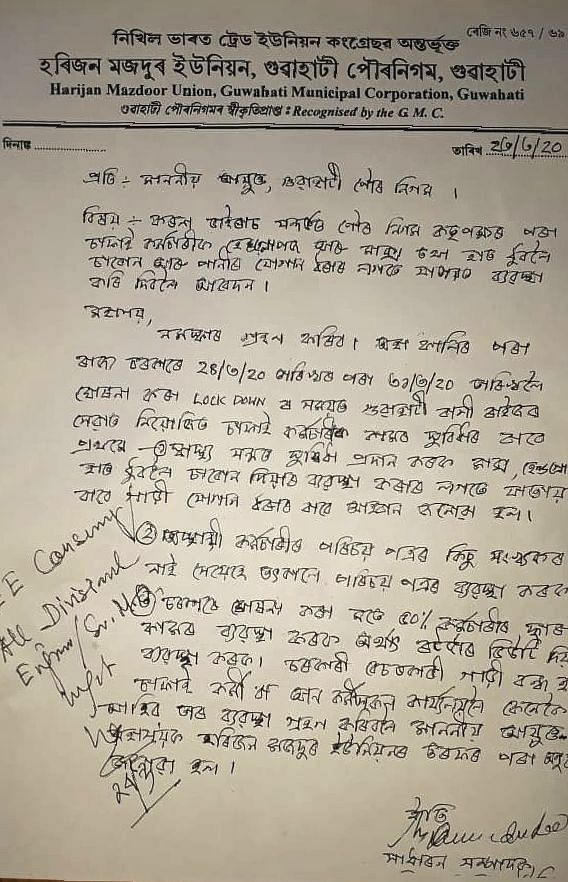 Letter submitted by labour union to Guwahati Municipal Corporation