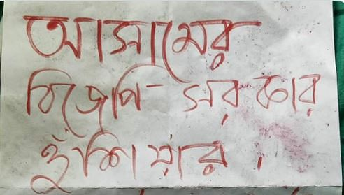 Posters against the BJP-led Assam government