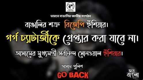 Garga Chatterjee allegedly made derogatory comments on Swargadeo Chaolung Sukapha