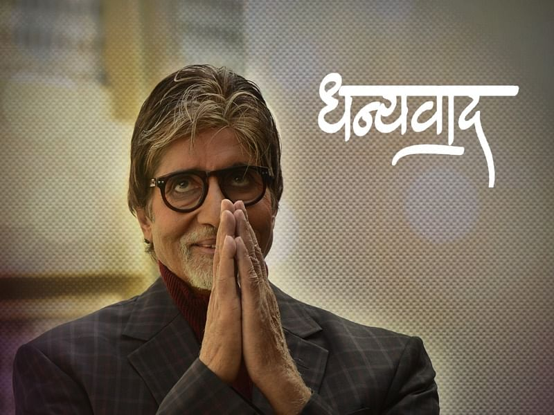 Good news: Amitabh Bachchan tests COVID-19 negative, discharged from hospital