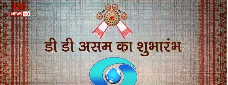 Doordarshan Assam, a 24-hour dedicated channel for the State was launched on Tuesday