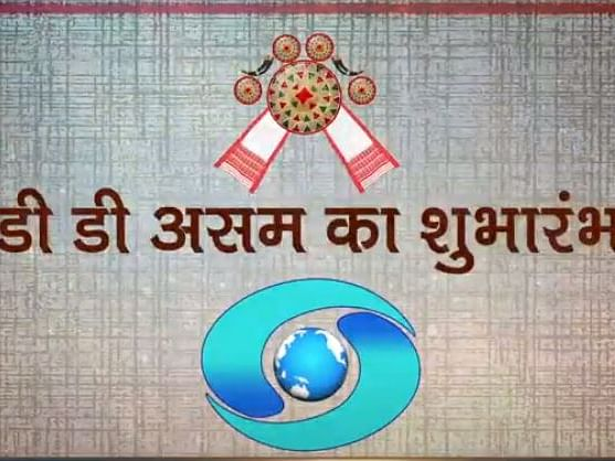 Doordarshan Assam, a 24-hour dedicated channel for state, launched