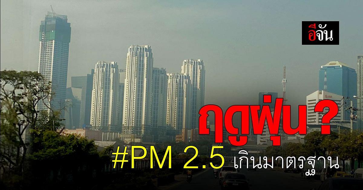 คนกรุงฯ สูด ฝุ่น ! วันนี้ (22 ม.ค. 64) กรุงเทพมหานคร ฝุ่น PM 2.5 เกินมาตรฐาน 68 พื้นที่