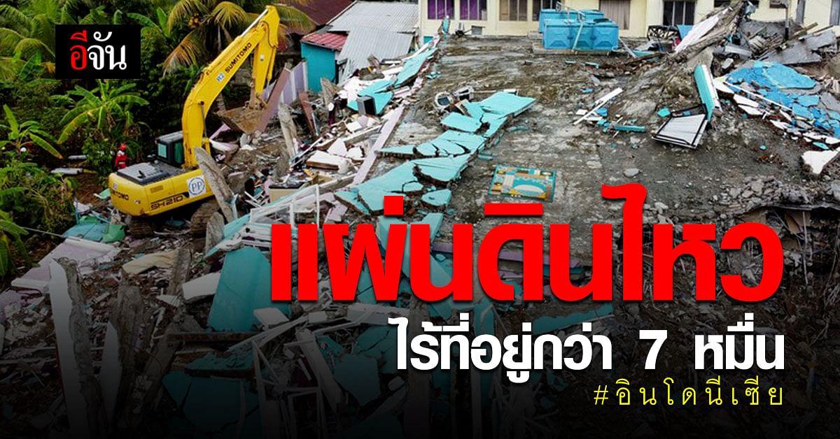แผ่นดินไหว อินโดนีเซีย ยอดผู้เสียชีวิต 96 ราย ชาวบ้านไร้ที่อยู่อีกกว่า 7 หมื่นคน