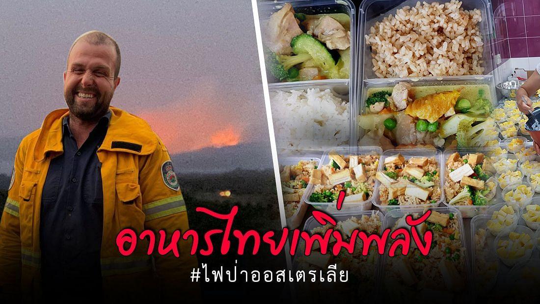 สาวไทยในออสเตรเลีย ทำอาหารไทยแจก จนท.ดับไฟป่า