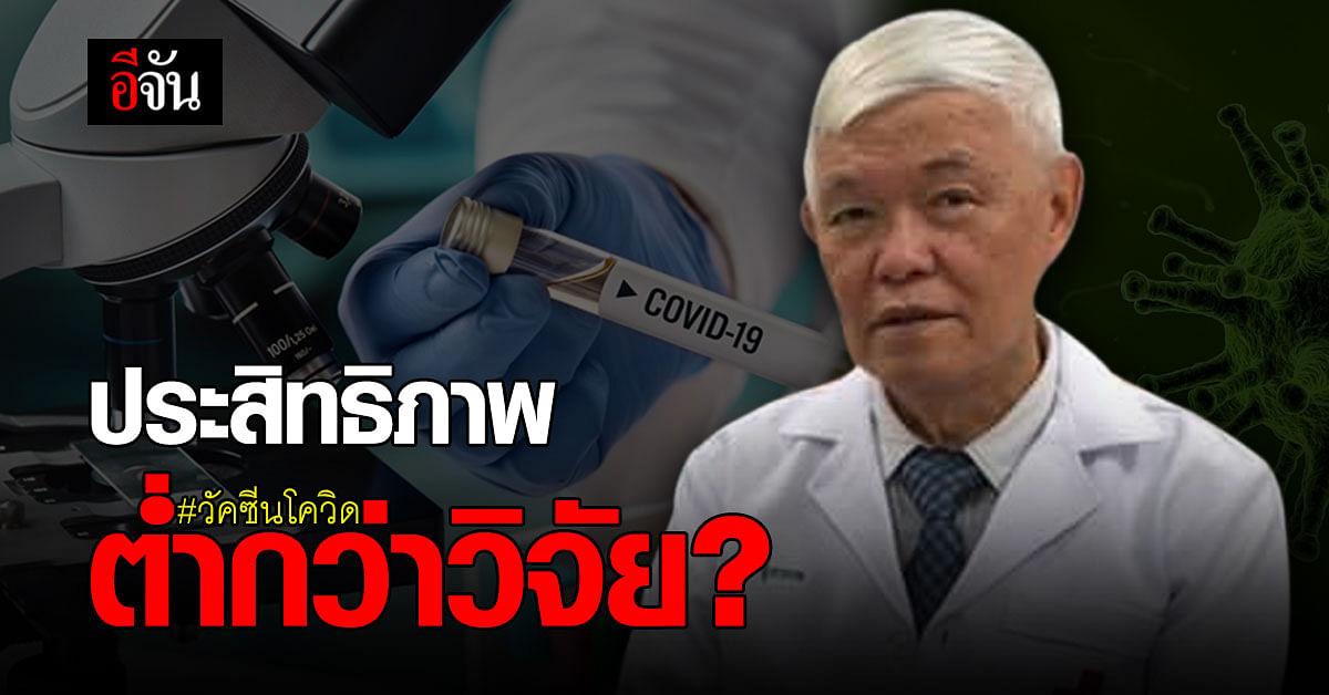หมอยง ชี้ วัคซีนโควิด นำมาใช้จริง ประสิทธิภาพ ต่ำกว่าการ วิจัย ?