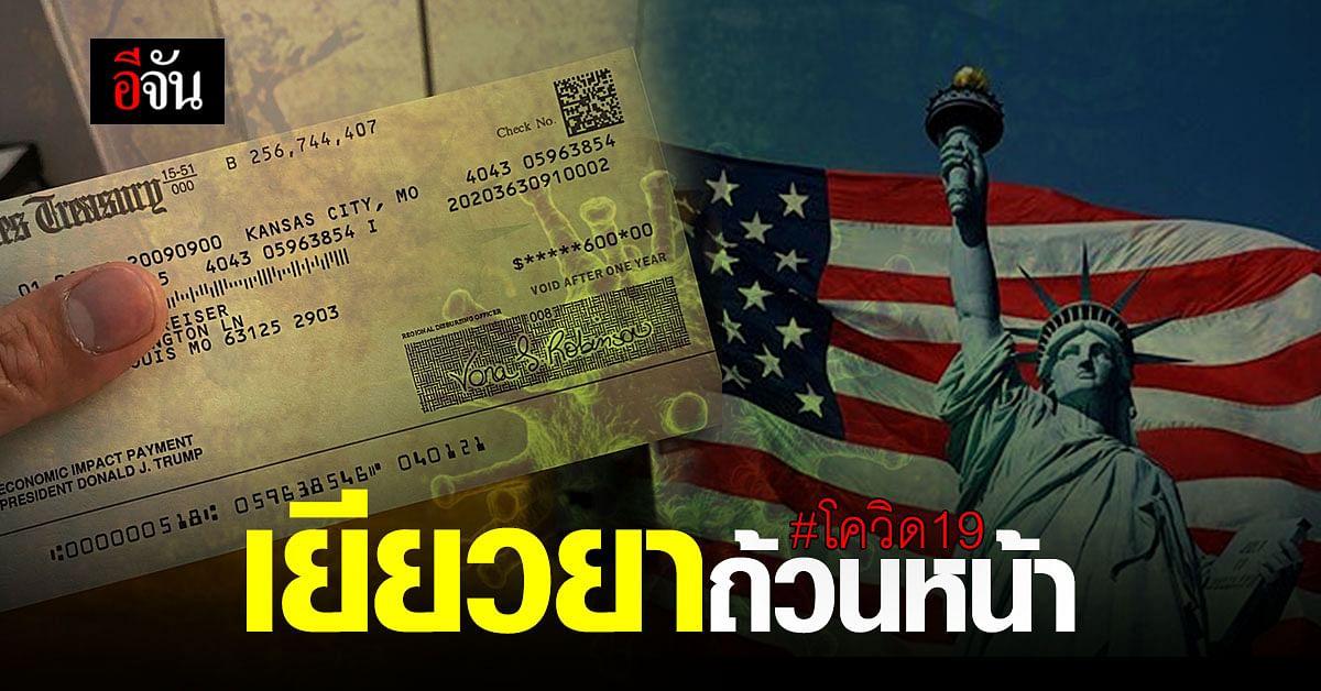 หนุ่มไทย บอกเล่า การเยียวยาโควิด ในสหรัฐอเมริกา
