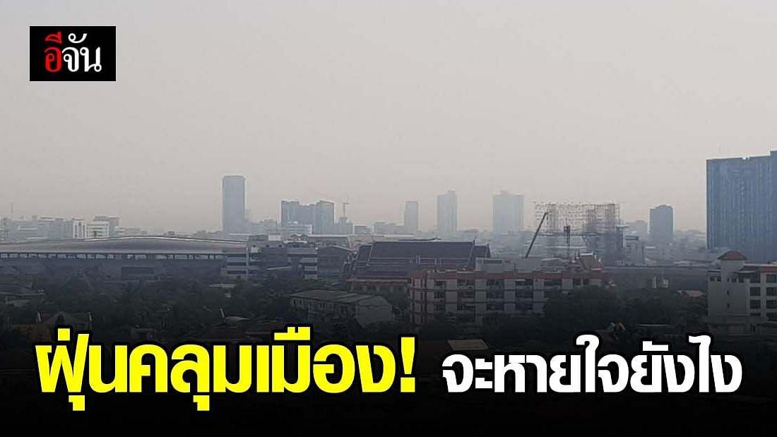 เผชิญฝุ่นต่อเนื่อง! กทม. - ปริมณฑล PM 2.5 เกินค่ามาตรฐาน 41 พื้นที่
