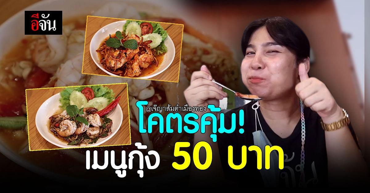 สุดคุ้ม! เจ๊ญาส้มตำเมืองทอง ชวนกิน เมนูกุ้ง 50 บาท จ่ายน้อยอร่อยคำโต