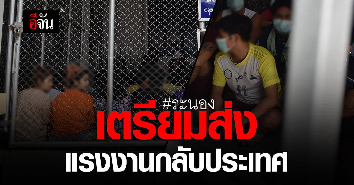 ตม. ระนอง เตรียมความพร้อมก่อนส่ง แรงงาน พม่า กลับประเทศ พรุ่งนี้