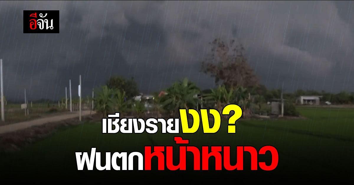 ฝนหลงฤดู เชียงรายงงหนัก ฝนตกหน้าหนาว ห่าแรกของปี 64