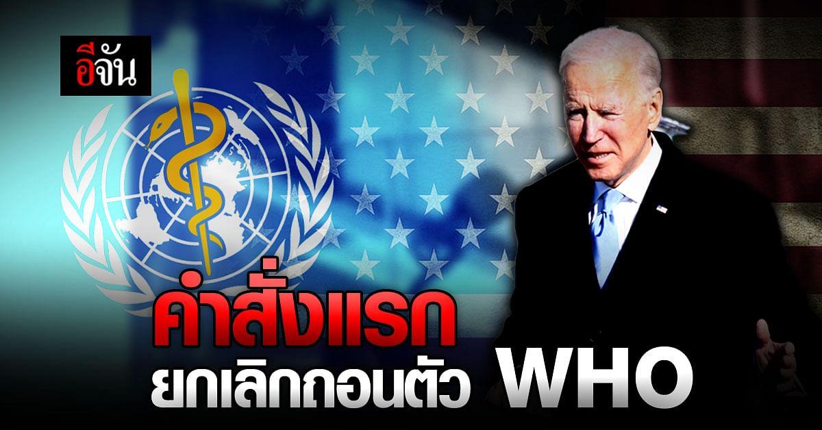 โจ ไบเดน ประธานาธิบดีสหรัฐฯ ยกเลิกถอนตัว องค์การอนามัยโลก