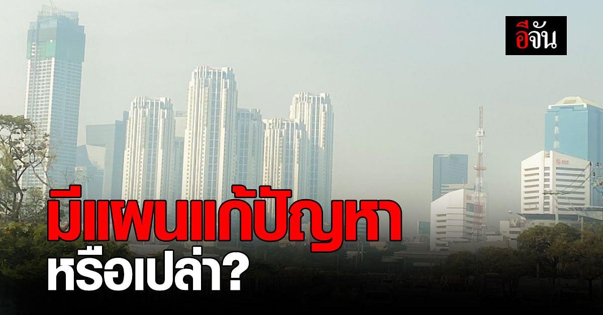 ย้อนสำรวจข้อมูล แผนการดำเนินการ แก้ปัญหา ฝุ่น PM 2.5 ปฏิบัติได้จริงหรือไม่?