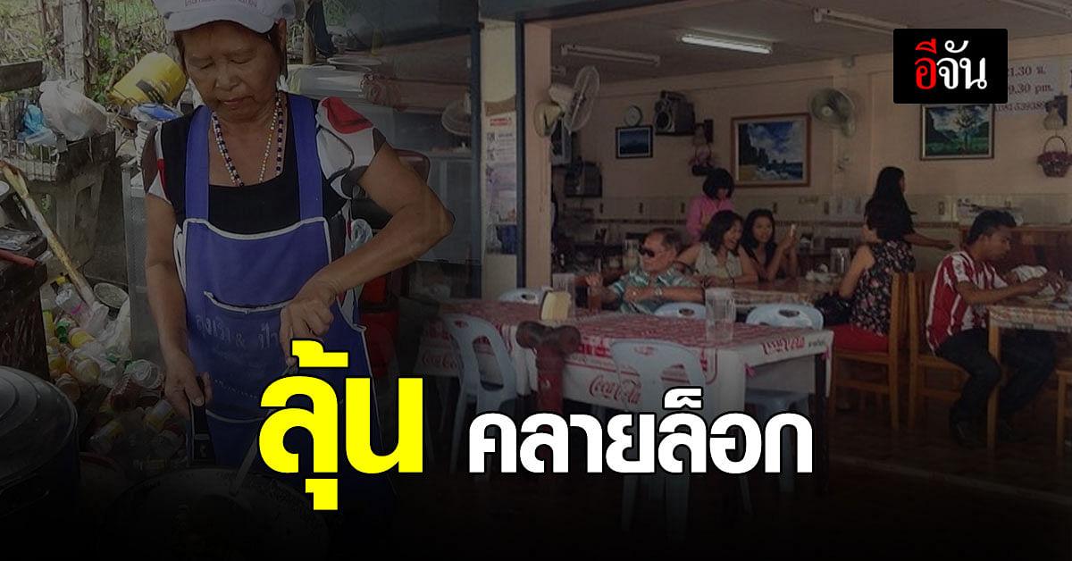 เตรียมเสนอ คณะรัฐมนตรี คลายล็อก ร้านอาหาร นั่งกิน ถึง 5 ทุ่ม