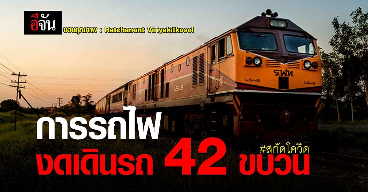 การรถไฟ งดเดินรถ 42 ขบวนทั่วประเทศ
