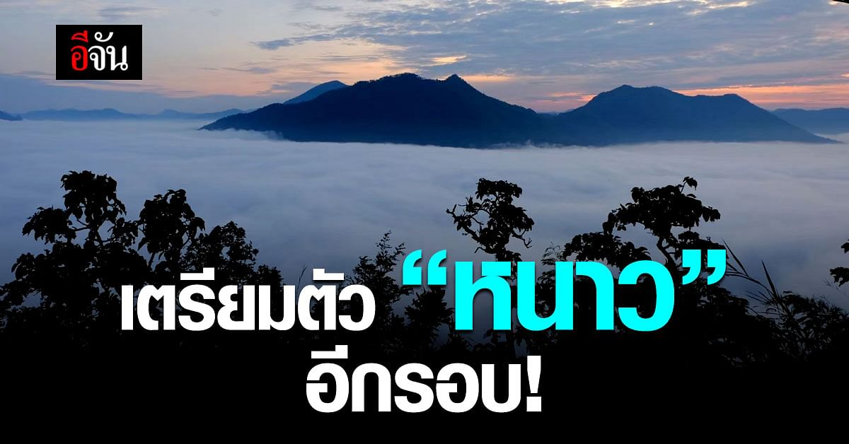 กรมอุตุนิยมวิทยา เผย ทั่วไทยเย็นลง ใต้ฝนเพิ่ม