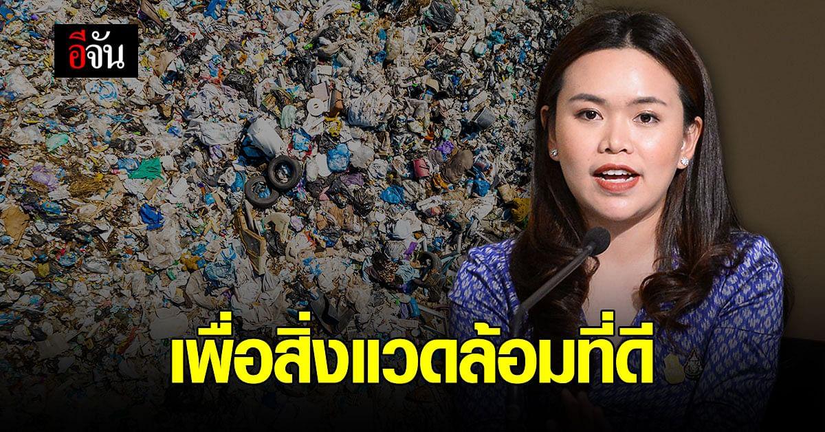 ทรัพยากรธรรมชาติ คุย คลัง จ่อ มาตรการภาษี ลดขยะพลาสติก