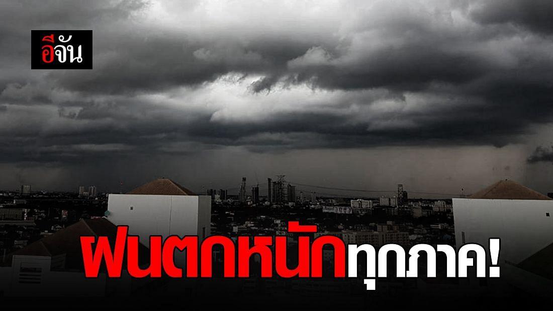 กรมอุตุวิทยา พยากรณ์อากาศ วันนี้ฝนตกหนักทั่วทุกภาค