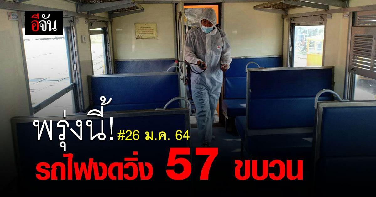 การรถไฟ ประกาศงดวิ่ง รถไฟ 57 ขบวน 26 ม.ค. นี้ เช็กเลยมีสายไหนบ้าง?