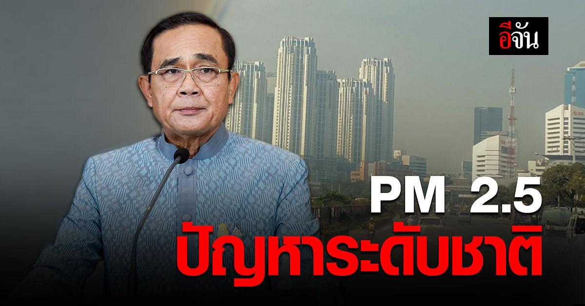 นายก ยอมรับ ฝุ่น PM 2.5 ปัญหาระดับชาติ