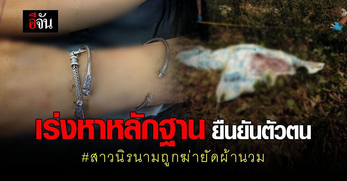 ตำรวจเร่งหาหลักฐาน ยืนยันตัวตน สาวนิรนาม ถูกฆ่ายัดผ้านวม