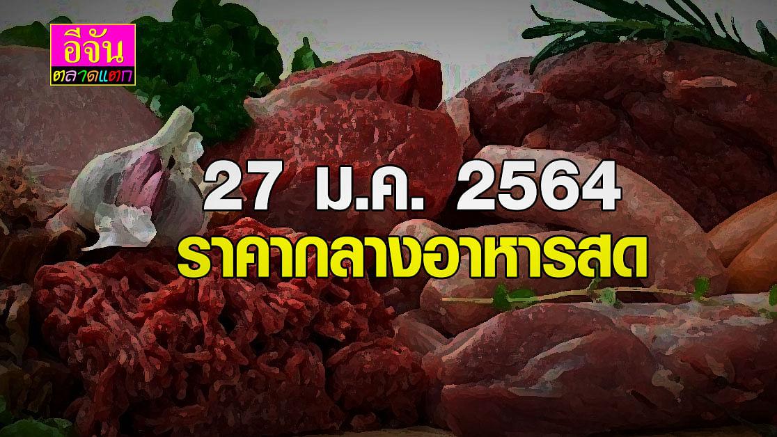 27 ม.ค. 2546 ราคากลาง อาหารสด พริกขี้หนู (จินดา) ปรับขึ้นขีดละ 2 บาท