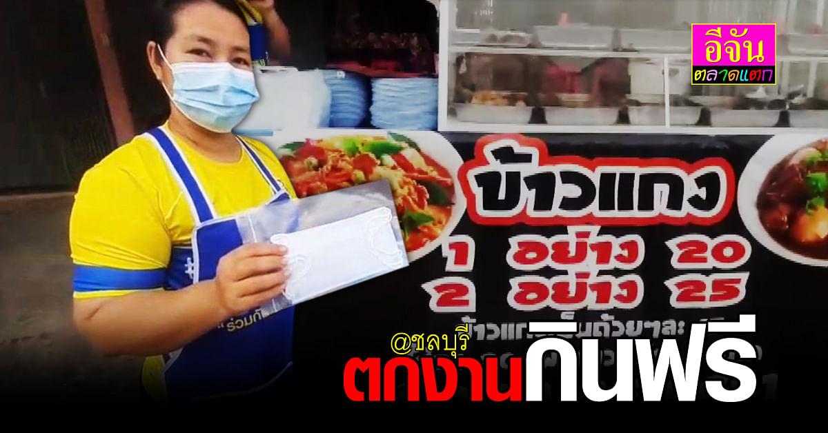 อาสากู้ภัย แจกข้าวแกงฟรี ให้ คนตกงาน วันละ 200 จาน