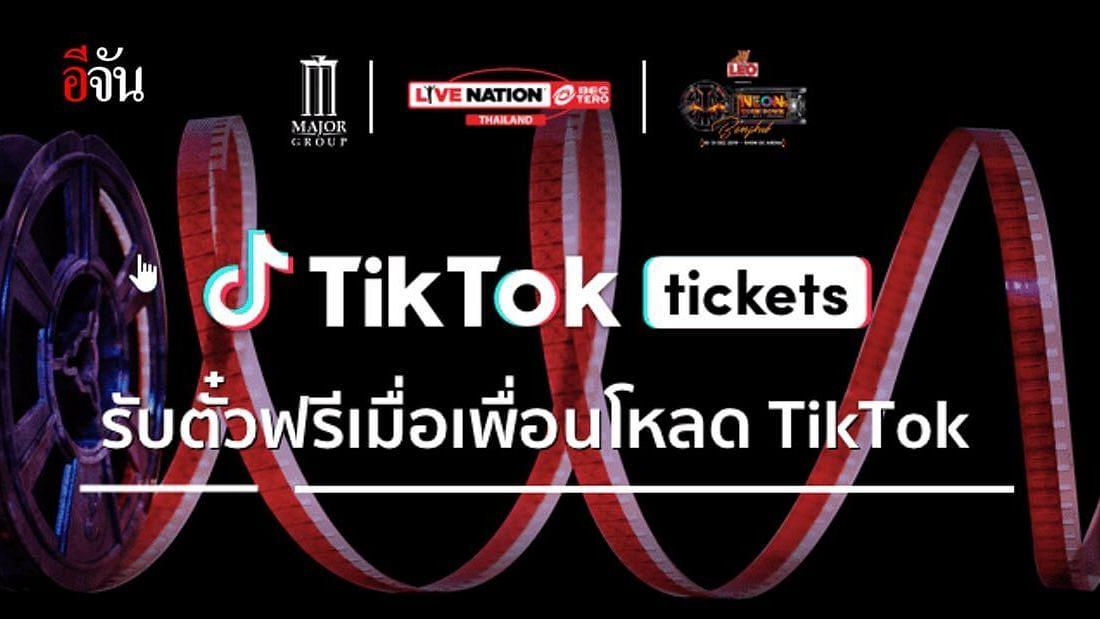 """TikTok จับมือพันธมิตรพร้อมปักธง """"TikTok Tickets"""" ครั้งแรกในเมืองไทยสร้างความยิ่งใหญ่ระดับภูมิภาค"""