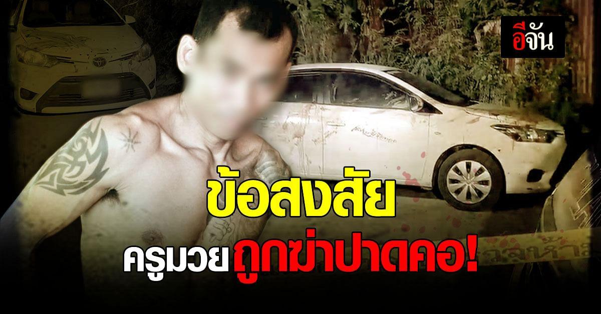 ตำรวจ ตั้งข้อสงสัย ครูมวยถูกฆ่าปาดคอ ตายข้างรถ