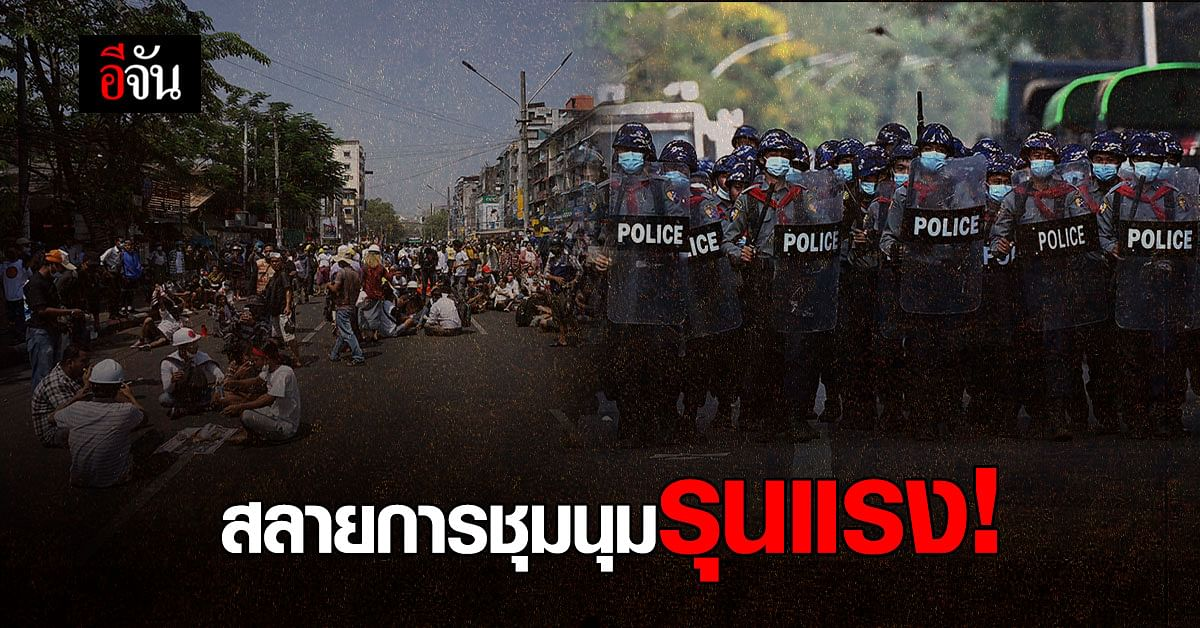 ตำรวจเมียนมา สลายการชุมนุม ในนครย่างกุ้ง